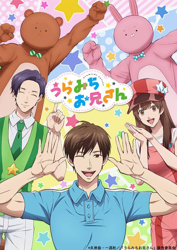 2021年夏アニメ期待度ランキングTOP20!3位『うらみちお兄さん』第1位はどれ?『転スラ』『ひぐらし』etc.
