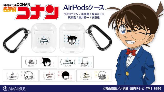 『名探偵コナン』AirPodsケース登場! 怪盗キッド、安井秀一、安室透のデザインも