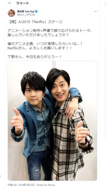 この2人、尊い…っ! 下野紘&梶裕貴の仲良しエピソードが最高すぎた件