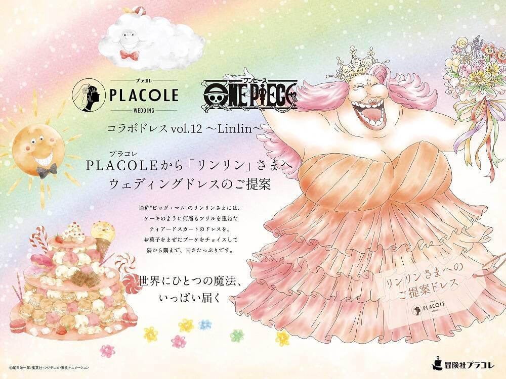 『ONE PIECE』コラボウェディングドレス第12弾はビッグ・マムこと「リンリン」!