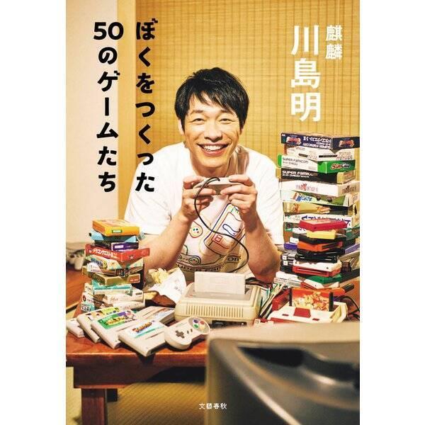 麒麟・川島、オカリナetc.オタク芸人のガチエピソード5選『コナン』愛にBL語りまで!?