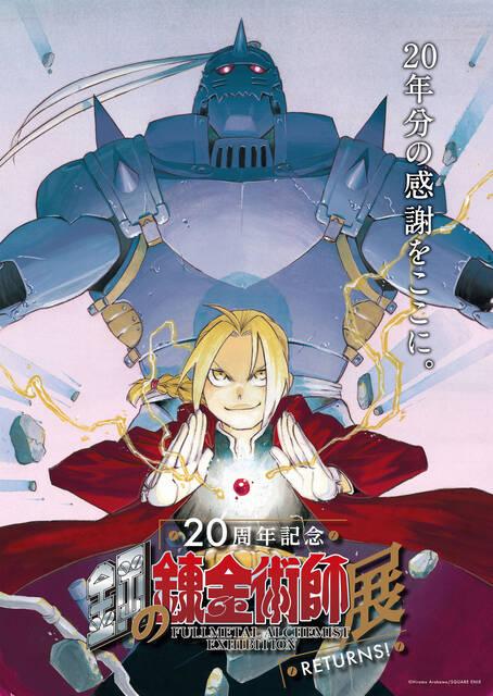 ハガレン20周年!「鋼の錬金術師展」再開催決定&荒川弘最新作が連載開始!