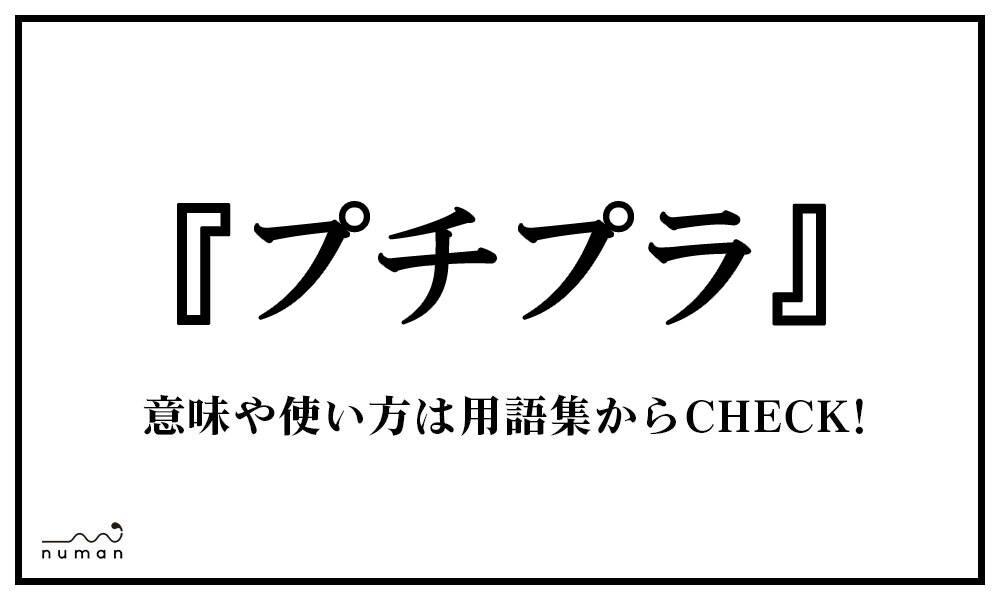 プチプラ(ぷちぷら)