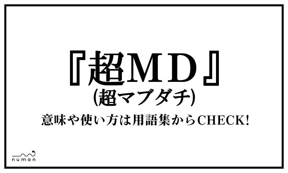 超MD(ちょうまぶだち)