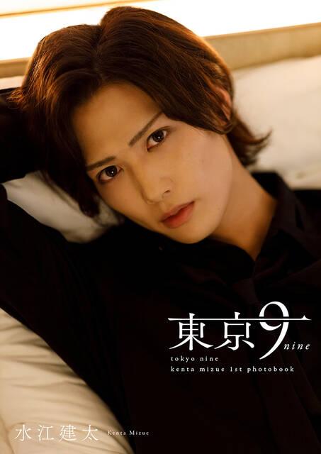 水江建太、待望の1st写真集が発売中!「東京」をテーマに様々な表情を魅せる