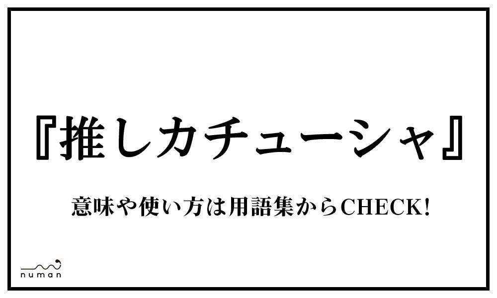 推しカチューシャ(おしかちゅーしゃ)