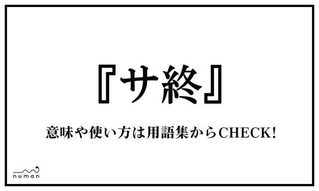 サ終(さしゅう)