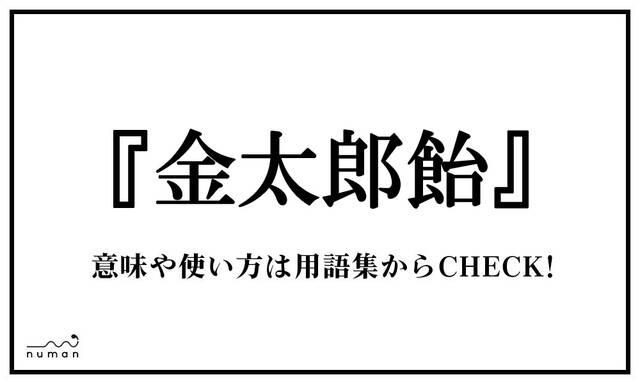 金太郎飴(きんたろうあめ)
