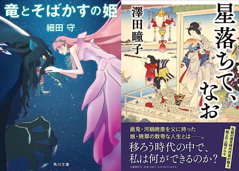 『東京卍リベンジャーズ』を抜いた1位は?『キングダム』『竜とそばかすの姫 』etc.【書店ランキング】