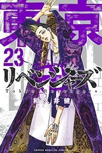 『東京卍リベンジャーズ』が同時ランクイン!『遊戯王』『メイドインアビス』は何位?【書店ランキング】