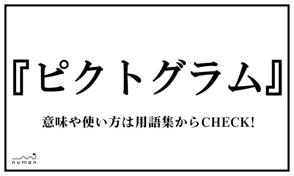 ピクトグラム(ぴくとぐらむ)