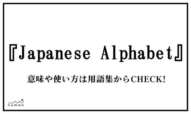 Japanese Alphabet(じゃぱにーずあるふぁべっと)