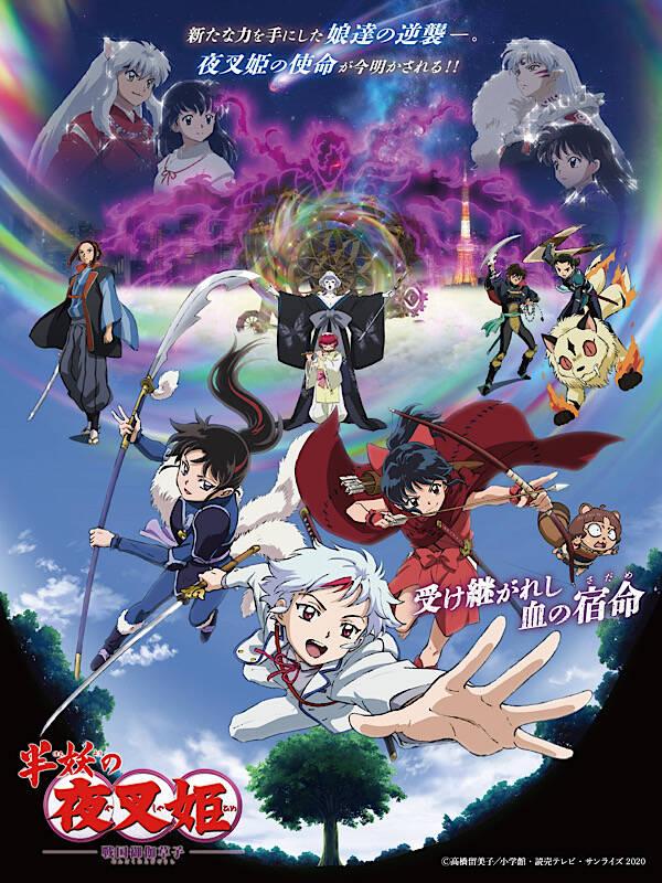 『半妖の夜叉姫』弍の章 殺生丸・犬夜叉も登場のキービジュアル&公式PV解禁!新キャラクターは麒麟丸の娘