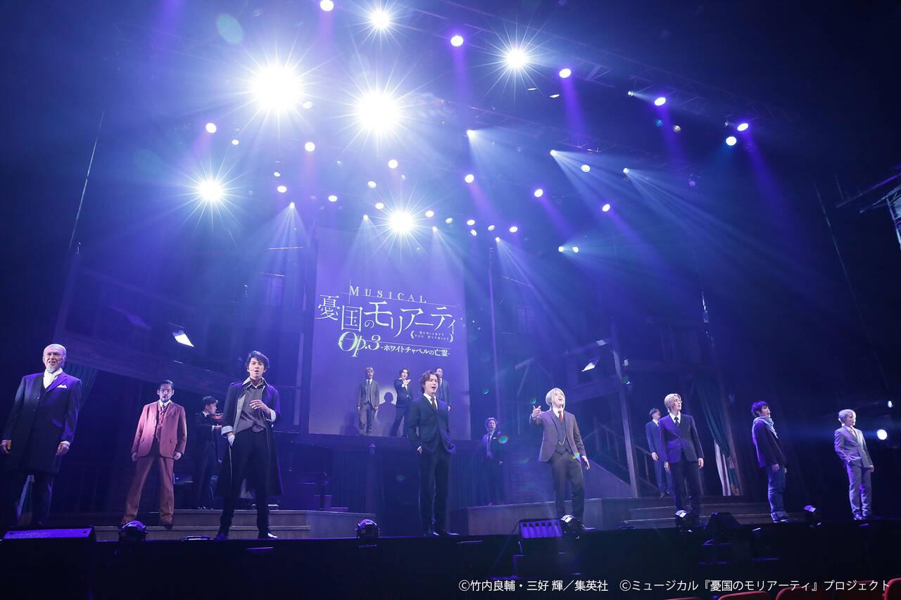 ミュージカル『憂国のモリアーティ』Op.3、開幕!鈴木勝吾「新たな一歩を踏み出せた」