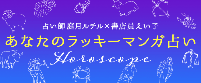 """【12星座別占い】8月の""""ラッキーマンガ""""はこれ!乙女座は『きのう何食べた?』が◎"""