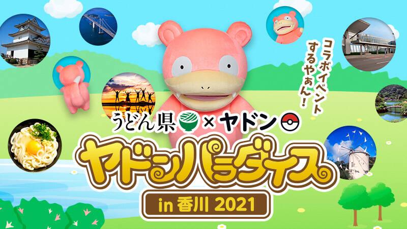 『ポケモン』ヤドンが香川県とコラボ! コラボメニューや限定商品、フォトコンテスト開催も