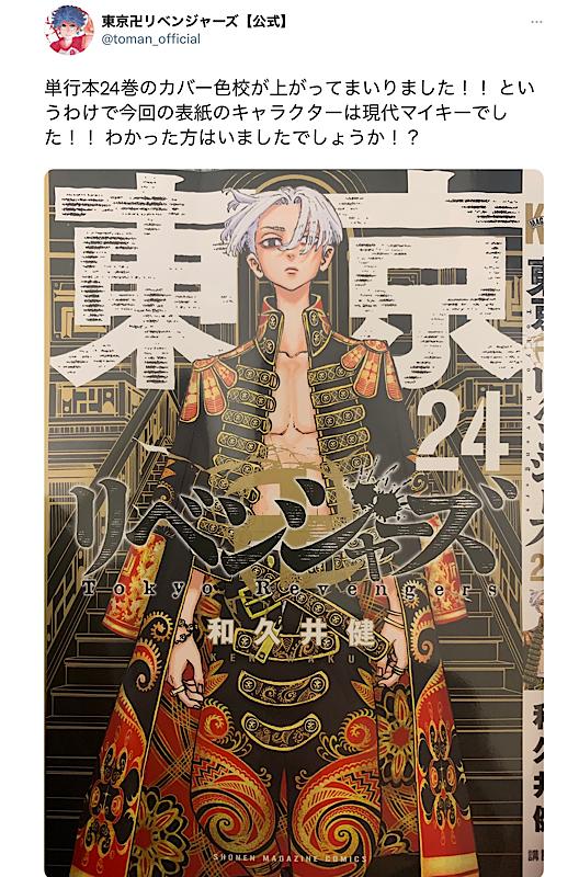 既視感の正体は…『東京卍リベンジャーズ』24巻表紙、現代マイキーに大反響。17巻と反転してる?