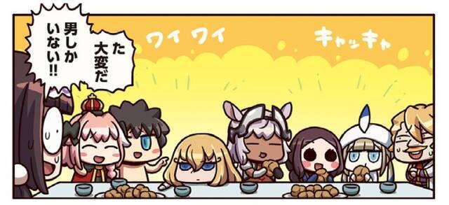 「ますますマンガで分かる!Fate/Grand Order」209話が更新!興奮を隠せない刑部姫は…