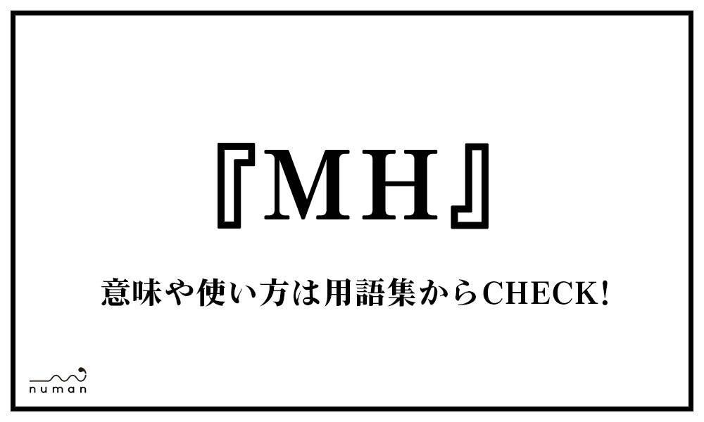 MH(みどくほうち)