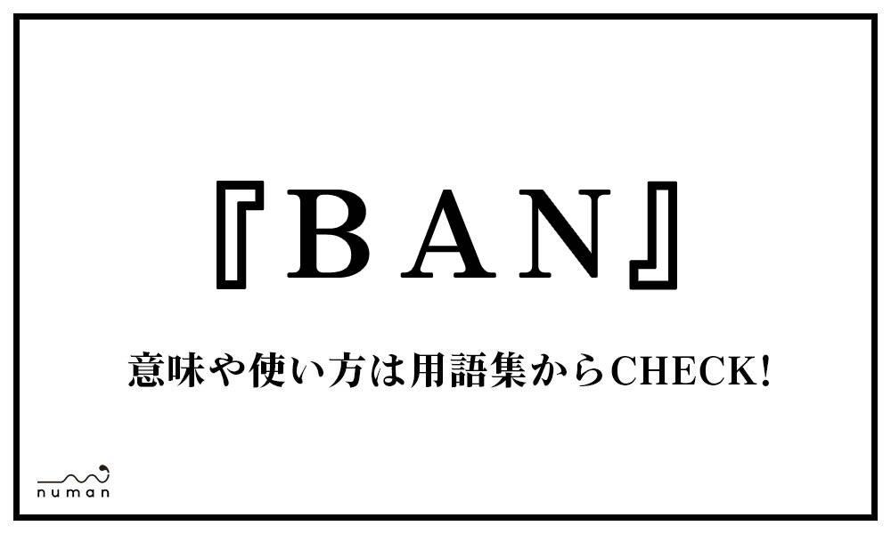 BAN(ばん)