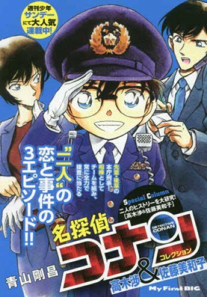 次の劇場版『名探偵コナン』で重要キャラに?高木渉&佐藤美和子の胸キュン♥シーンはここ!