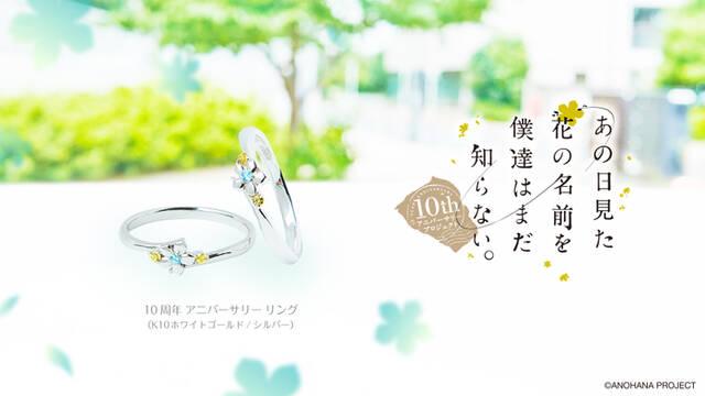 10周年記念『あの日見た花の名前を僕達はまだ知らない。』コラボジュエリー発売!