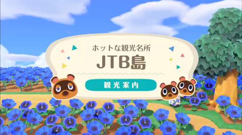 夏旅をバーチャル体験! 『あつまれ どうぶつの森』JTB島がオープン! 人気観光地を堪能しよう