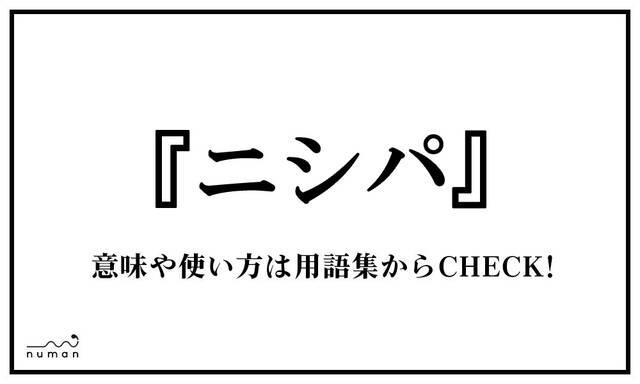 ニシパ(にしぱ)