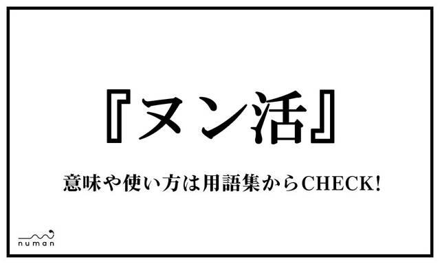 ヌン活(ぬんかつ)