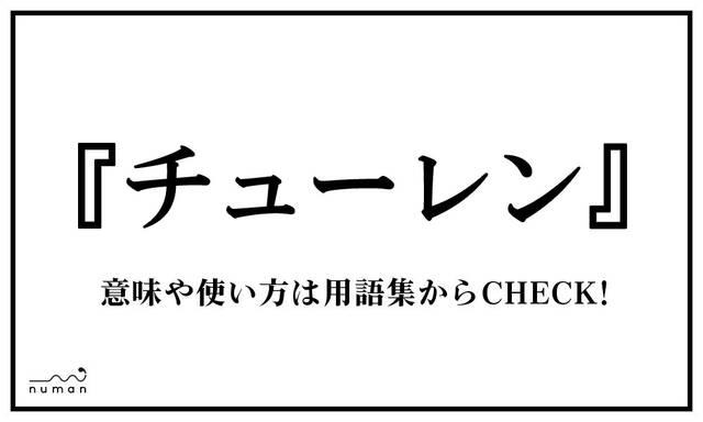 チューレン(ちゅーれん)