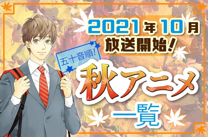2021年秋アニメ最新まとめ!10月開始アニメ一覧【五十音順】