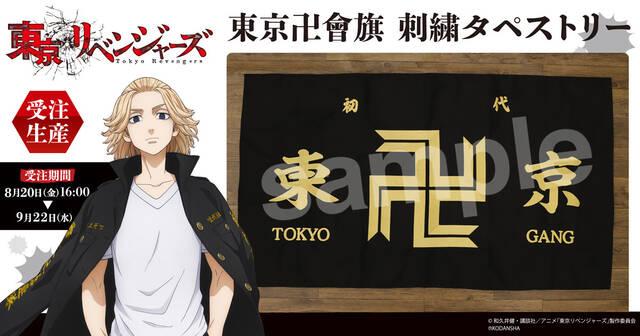 『東京リベンジャーズ』東京卍會の旗が刺繍タペストリーに! 細部までこだわった高品質グッズ