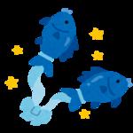 【魚座】9月の運勢:鏡リュウジ占い 自分の意見をはっきり打ち出す