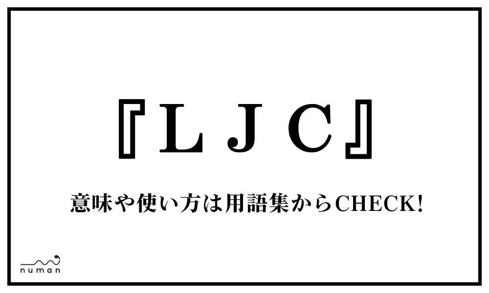 LJC(エルジェイシー)