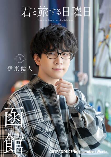伊東健人と巡る函館! 『君と旅する日曜日vol.3』刊行決定!