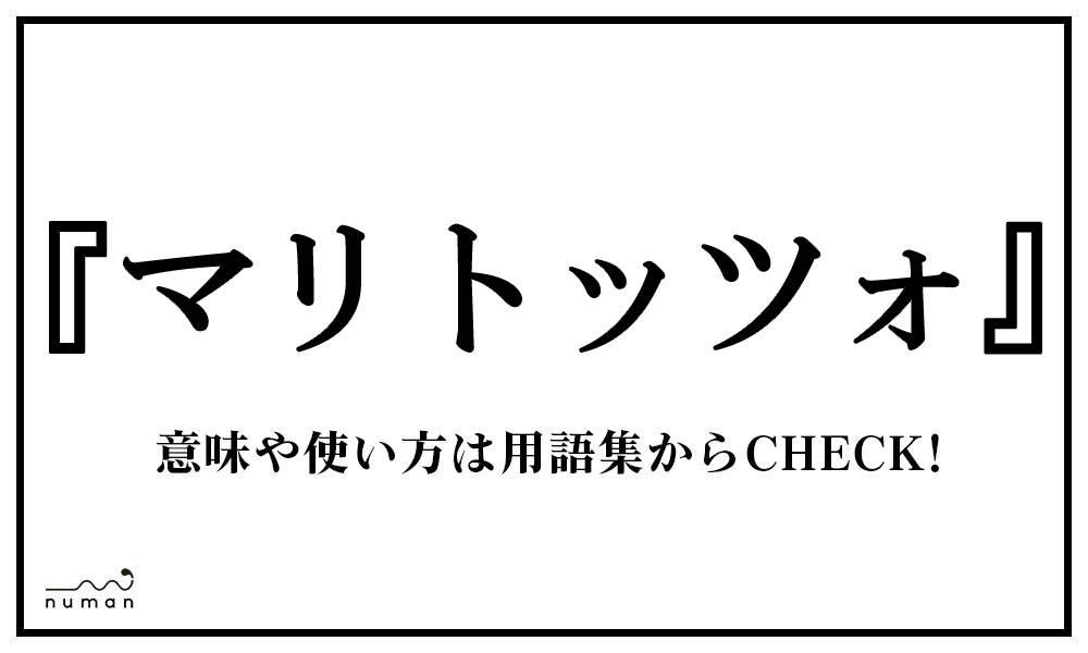 マリトッツォ(まりとっつぉ)