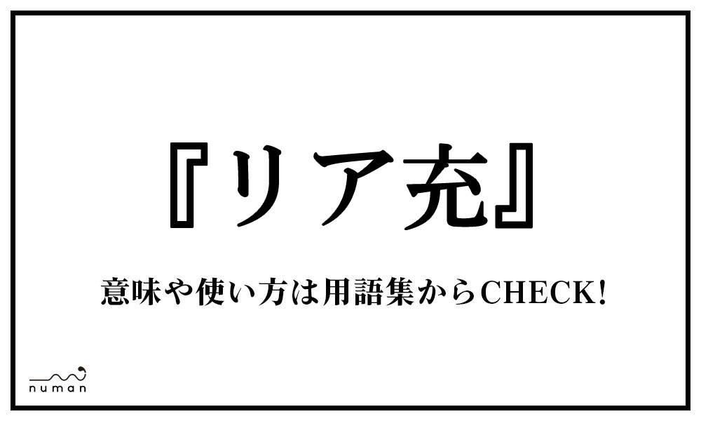 リア充(りあじゅう)
