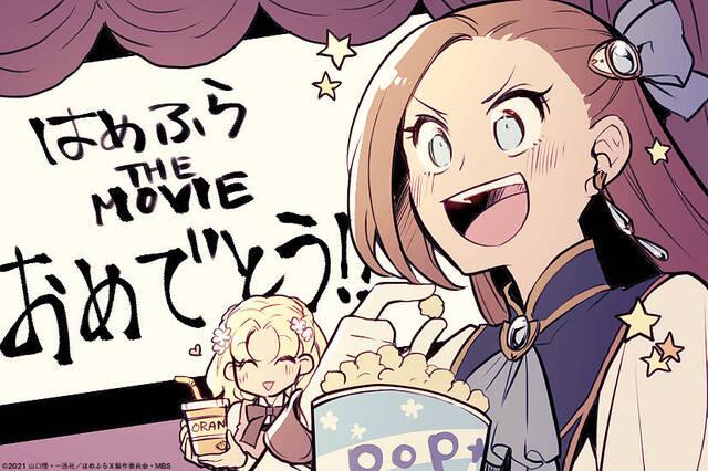 『はめふら』映画化決定!内田真礼「はやーいっ!!」ひだかなみのお祝いイラストも