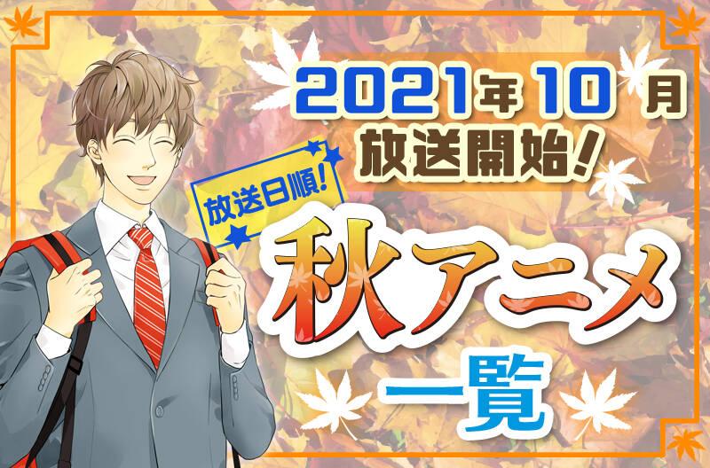 2021年秋アニメ最新まとめ!10月開始アニメ一覧【放送日順】