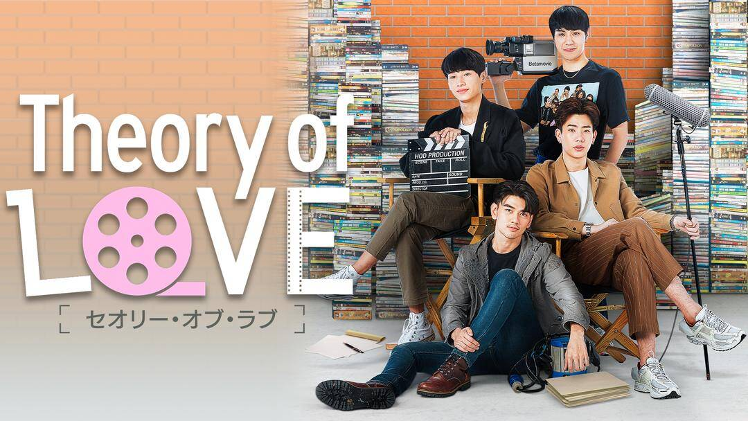 タイ発ラブストーリー『Theory of Love/セオリー・オブ・ラブ』配信スタート! 地上波放送も決定!