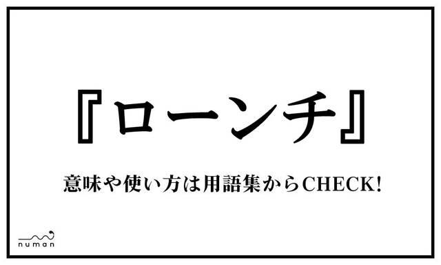 ローンチ(ろーんち)