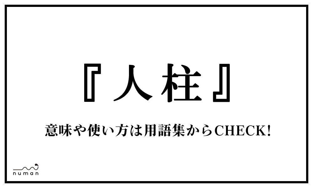 人柱(じんちゅう)