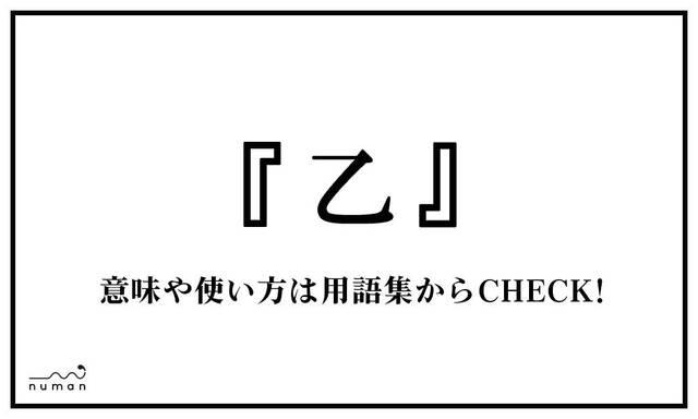 乙(おつ)