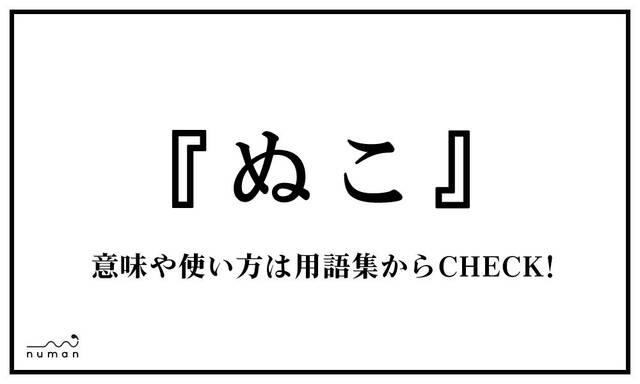 ぬこ(ぬこ)