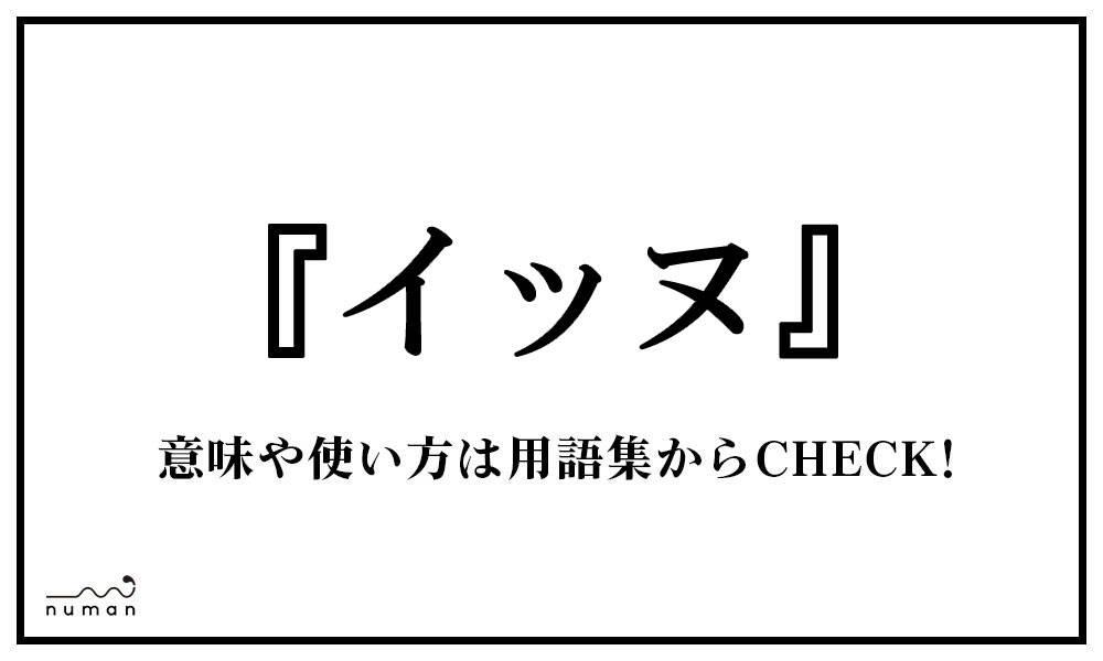 イッヌ(いっぬ)