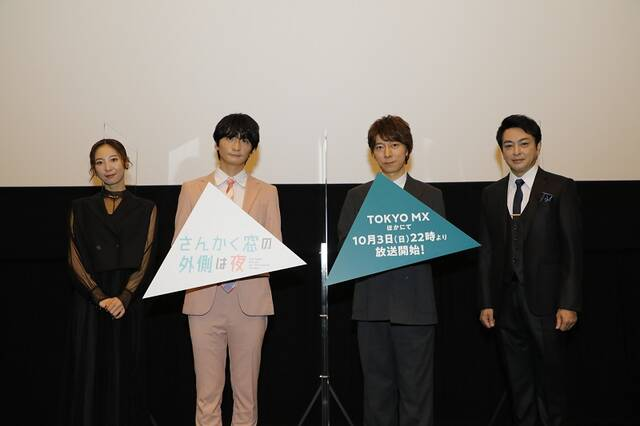 島﨑信長「羽多野さんの中のぶっとんだ部分が観られた」『さんかく窓の外側は夜』先行上映会オフィシャルレポート