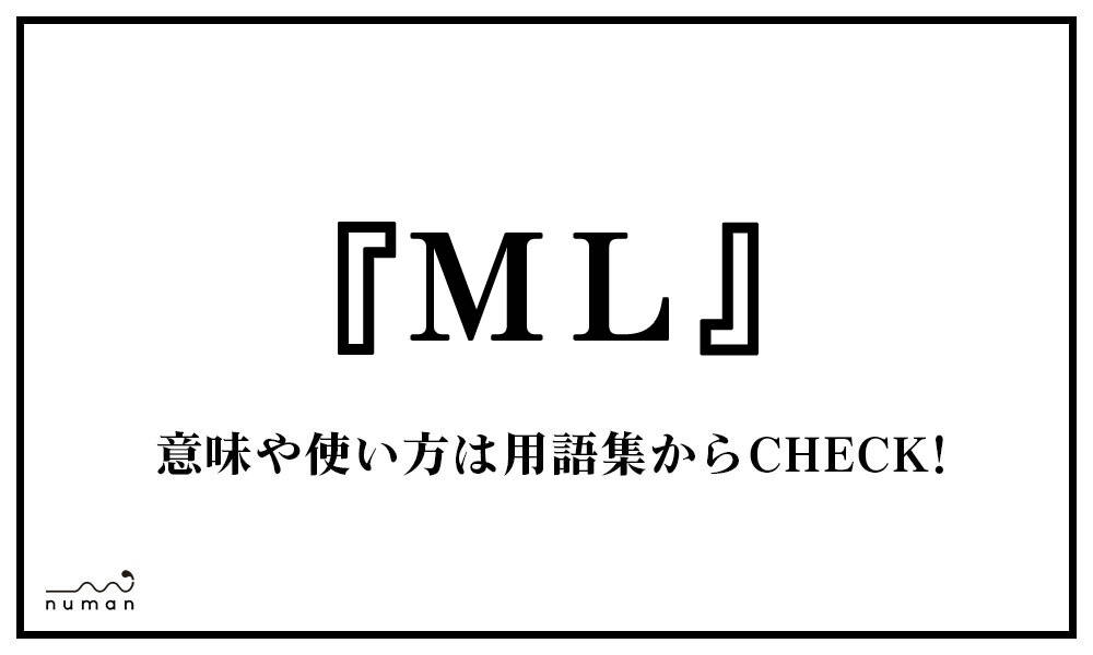 ML(えむえる)