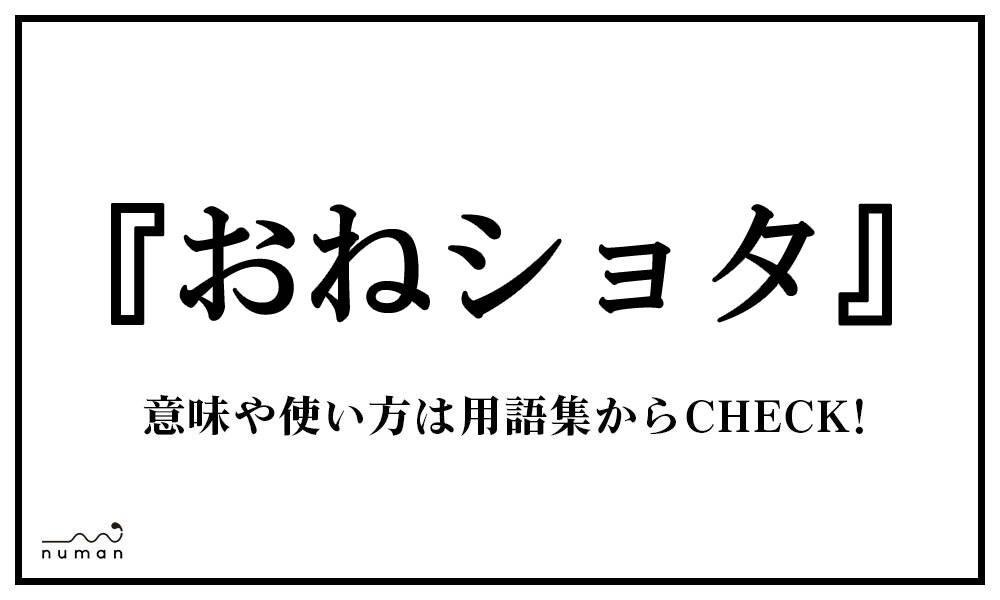 おねショタ(おねしょた)