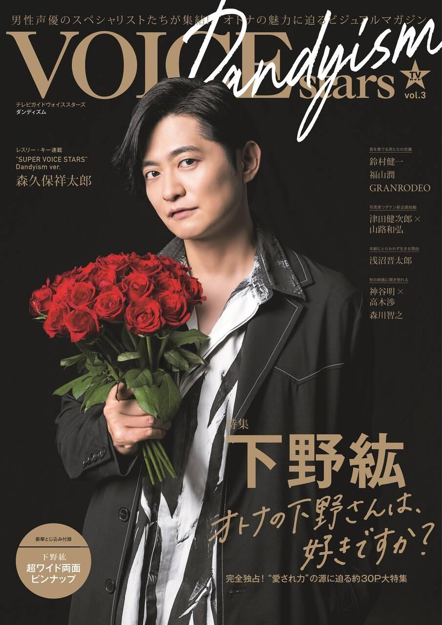 「オトナの下野さんは、好きですか?」下野紘尽くしの「TVガイドVOICE STARS」別冊が発売!