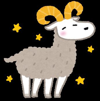 【牡羊座】10月の運勢:鏡リュウジ占い 人間関係で好影響がありそう